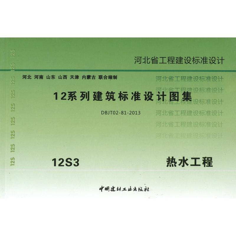 12s3 热水工程 12系列建筑标准设计图集 河北省工程建设标准设计