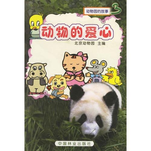 漫画家,著有《观察生物》,《给动物学家准备的小小观察手册》,《哺乳