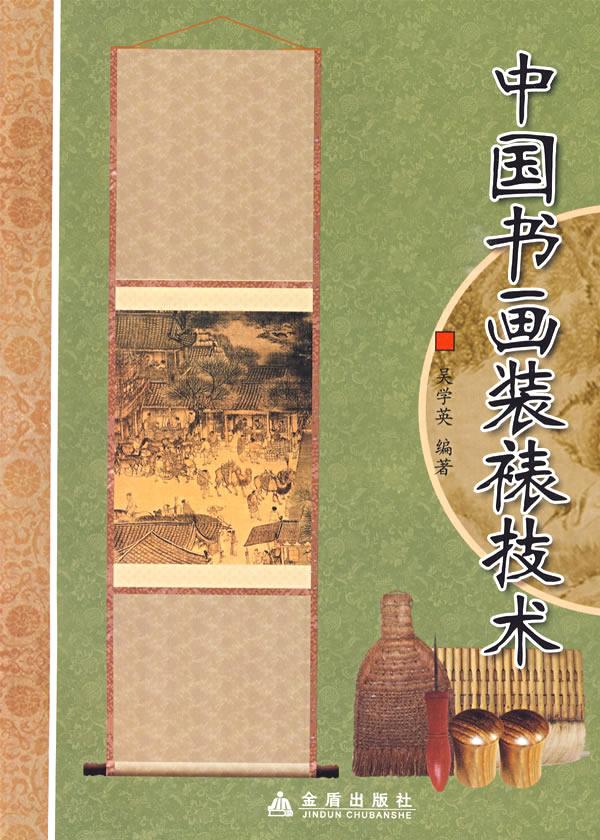 中国书画装裱技术 艺术 绘画 绘画理论