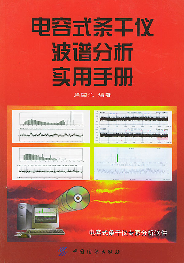 《电容式条干仪波谱分析实用手册》电子书下载 - 电子书下载 - 电子书下载