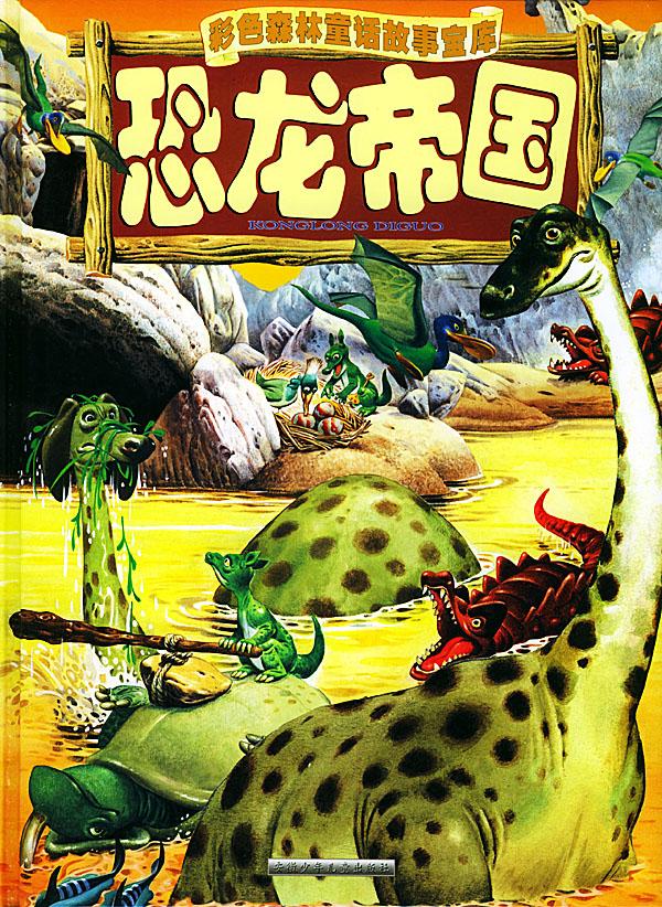恐龙帝国 彩色森林童话故事宝库(汉语拼音注音本)