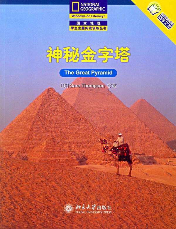 神秘金字塔——国家地理学生主题阅读训练丛书