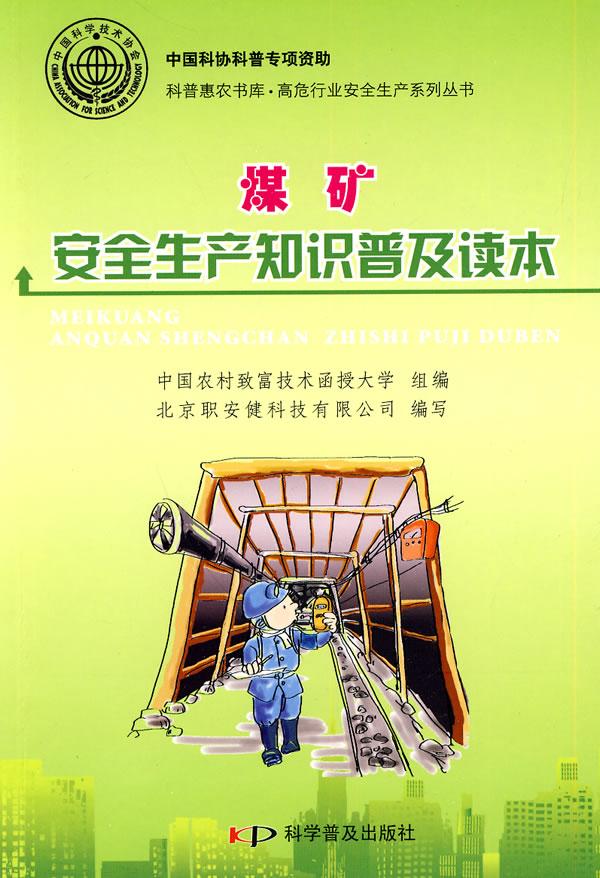 煤矿安全生产知识普及读本
