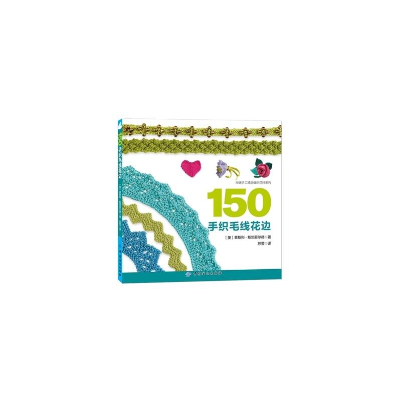 《150手织毛线花边 (英)斯坦菲尔德