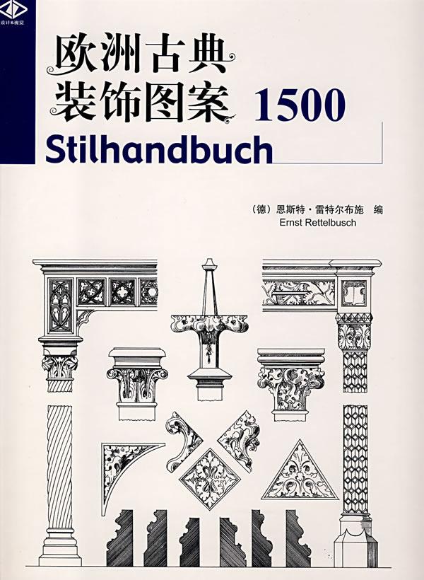京东商城图书 欧式新古典(景观与建筑设计系列)
