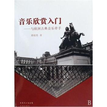 入门-与欧洲古典音乐牵手(附光盘)邵祖亮正版书籍
