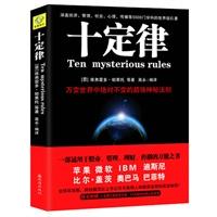 十定律(万变世界中绝对不变的超强神秘法则(《the secret 秘密》后世界级巅峰巨著,一部适用于股市、管理、理财、传播的万能之书,比尔·盖茨、奥巴马、巴菲特感恩推荐)