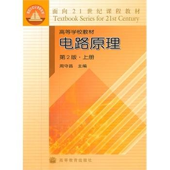 电路原理(第2版 上册) 周守昌 9787040145311