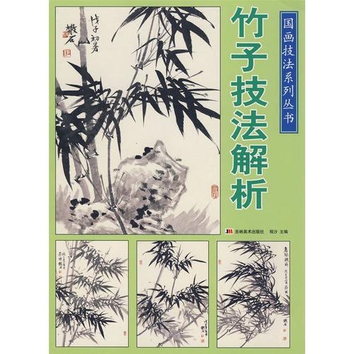 竹子技法解析/国画技法系列丛书