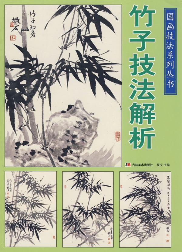 竹子技法解析(国画技法系列丛书)