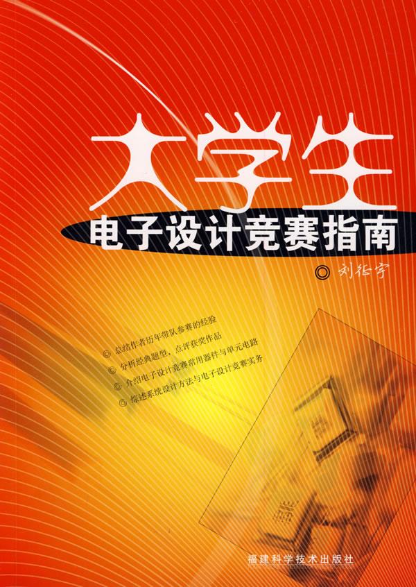 京东商城图书 全国大学生电子设计竞赛指导系列:全国大学生电子设计