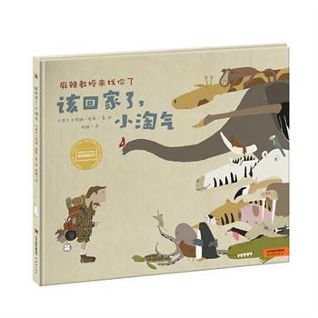 该回家了,小淘气(尚童精选绘本002,被德国图书艺术基金会评为最美丽的书。著绘者卡特琳·维勒因此书获得德国青少年文学奖新人奖。)