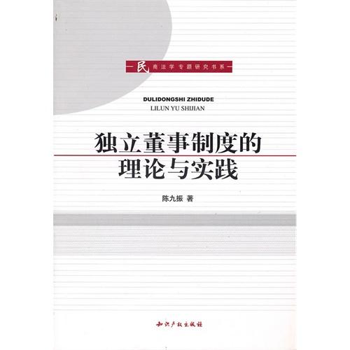 独立董事制度的理论与实践