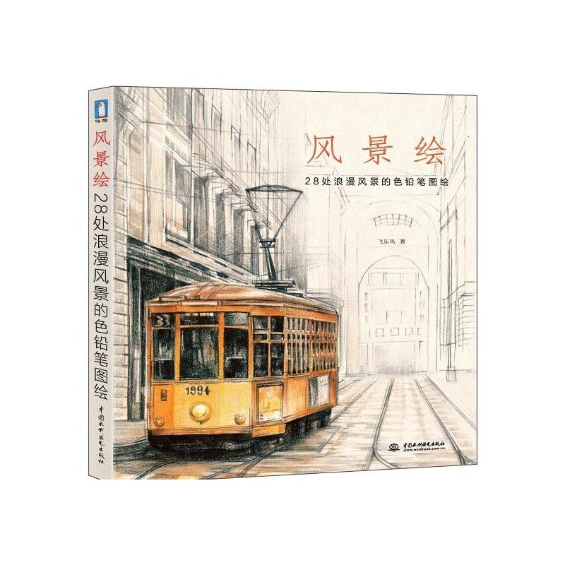 28处浪漫风景的色铅笔图绘
