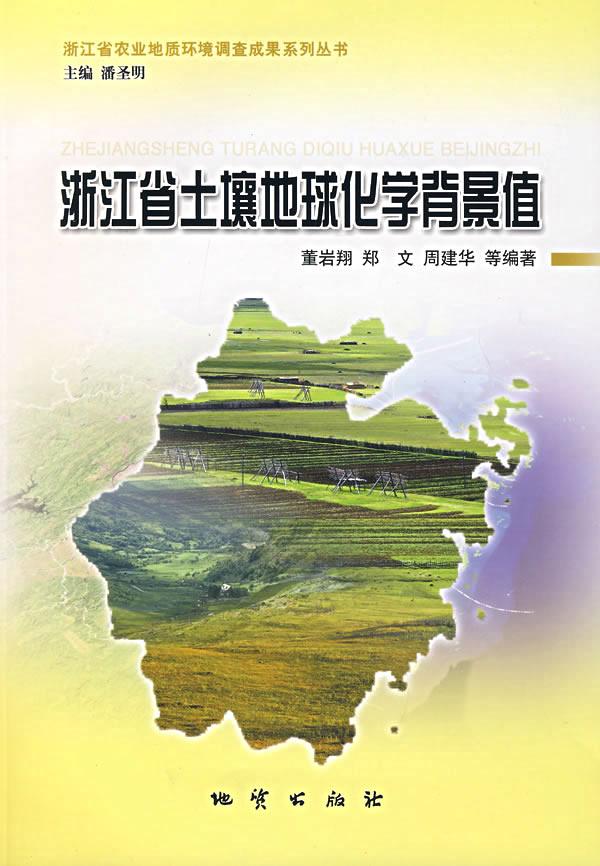 《浙江省土壤地球化学背景值》电子书下载 - 电子书下载 - 电子书下载