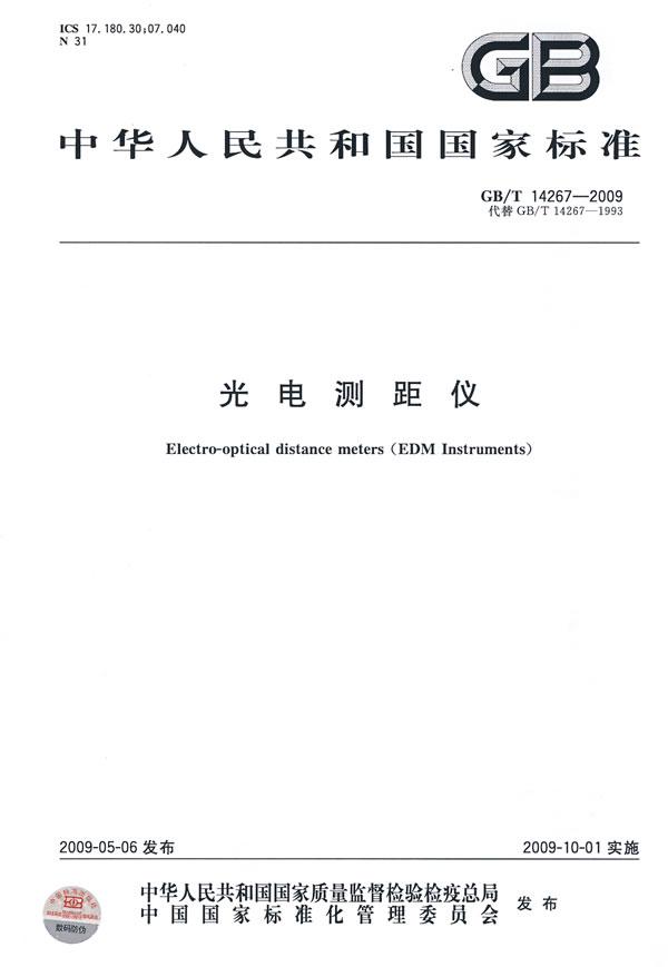《光电测距仪》电子书下载 - 电子书下载 - 电子书下载
