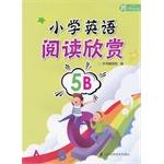 小学英语阅读欣赏 5B