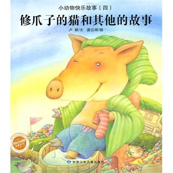小动物快乐故事(四)