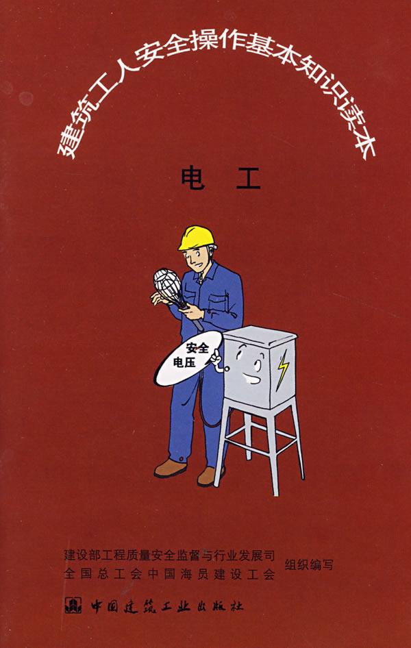建筑工人安全操作基本知识读本:电工