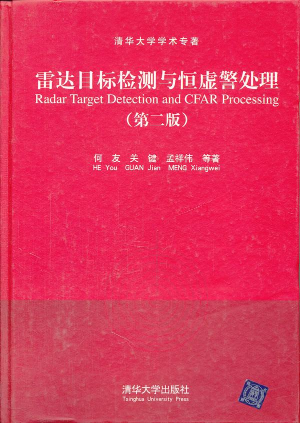 清华大学学术专著:雷达目标检测与恒虚警处理(第2版)