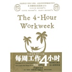每周工作4小时(全球化3.0个人版)