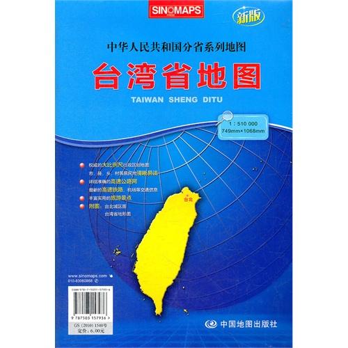 台湾省地图(袋装折叠)大全开