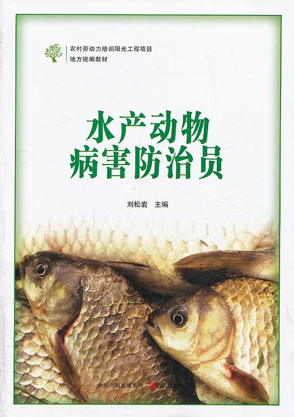 水产动物病害防治员