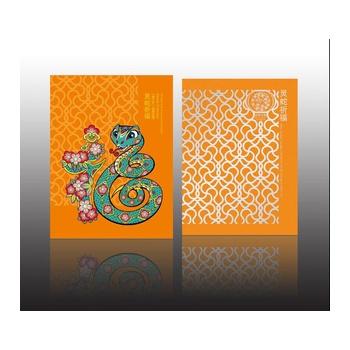 设计上采用金色抽象的蛇形象和灯笼突出喜迎蛇年的