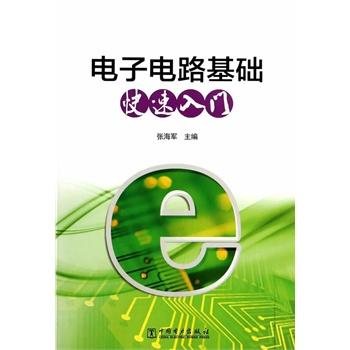 电子电路基础(全国中等职业学校机械电子类专业规划)