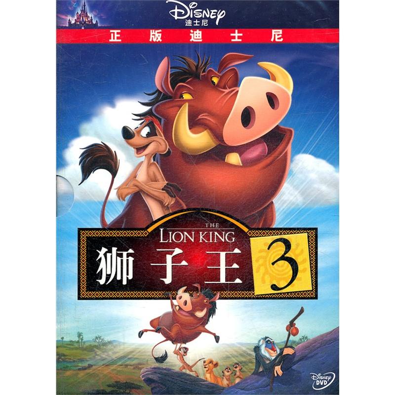 狮子王3(dvd)价格_品牌_图片_评论-当当网