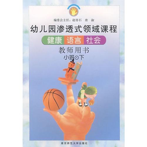 幼儿园渗透式领域课程:健康,语言,社会(教师用书·小班·下)