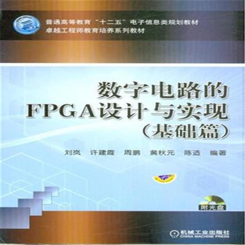 《基础篇-数字电路的fpga设计与实现-(含1cd)》刘岚