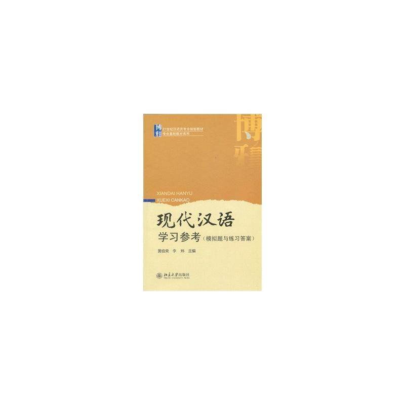 【北京大学出版社教材现代汉语学习参考(模拟