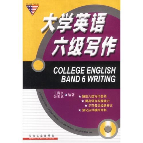 大学英语六级写作-图书-手机当当网