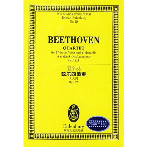 贝多芬 弦乐四重奏 A大调