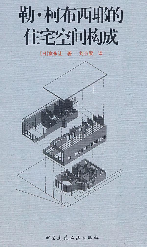 柯布西耶的住宅空间构成