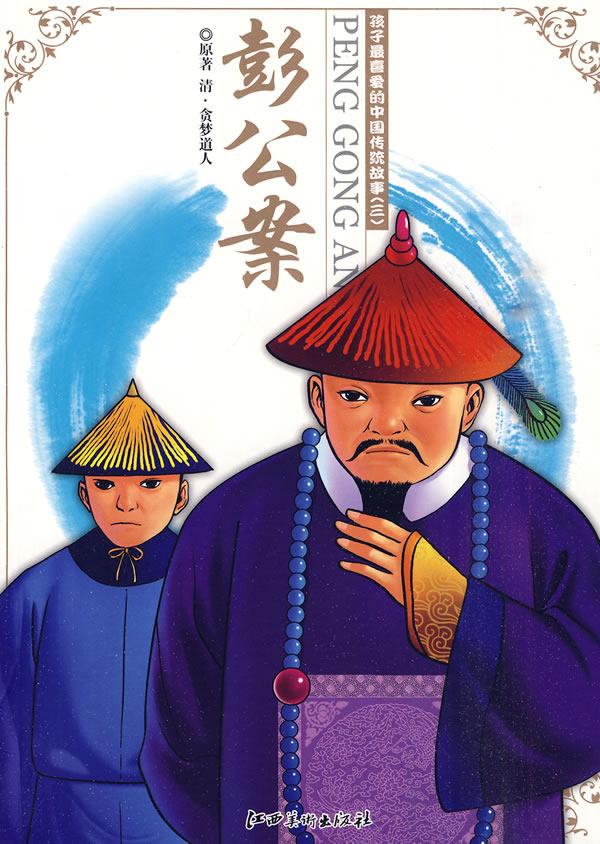 孩子最喜爱的中国传统故事(三)彭公案图片