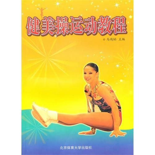 健美操运动教程