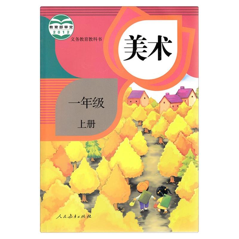 【2015新版彩色1一年级美术书上册人教版课本教材