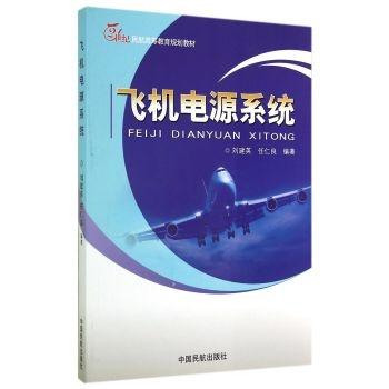 《飞机电源系统/21世纪民航高等教育规划教材