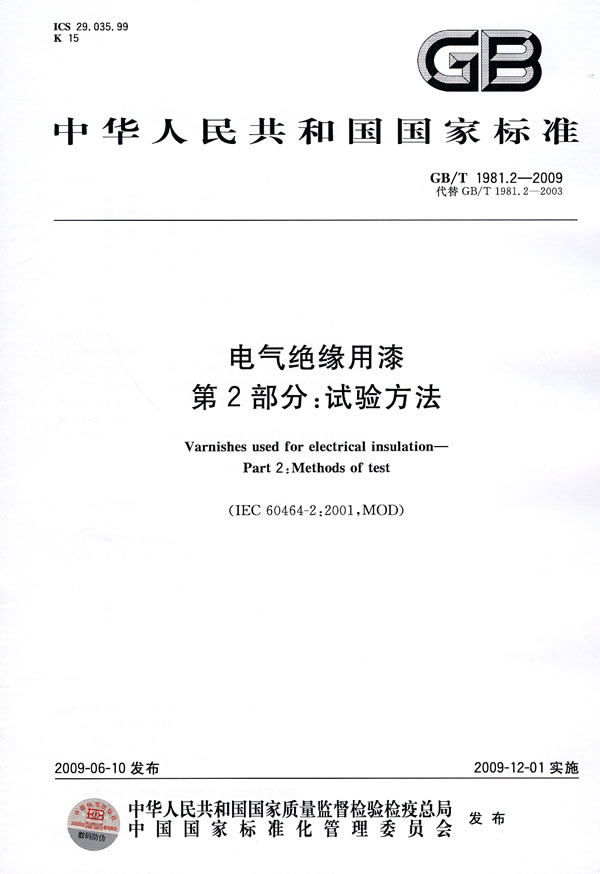 《电气绝缘用漆   第2部分:试验方法》电子书下载 - 电子书下载 - 电子书下载