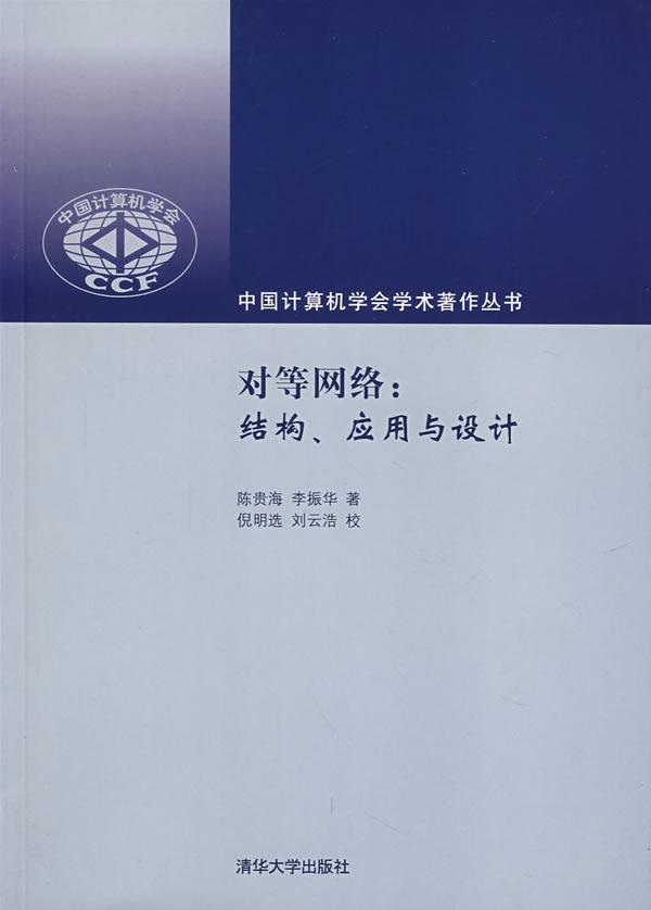 对等网络:结构,应用与设计(中国计算机学会学术著作丛书)