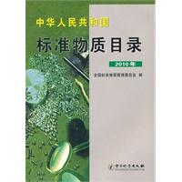 《中华人民共和国标准物质目录(2010年)》封面