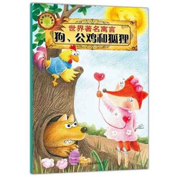 世界著名寓言-狗,公鸡和狐狸妙趣横生的伊索,拉封丹寓言故事,让孩子