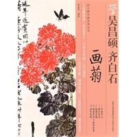 向大师学画系列丛书――学吴昌硕
