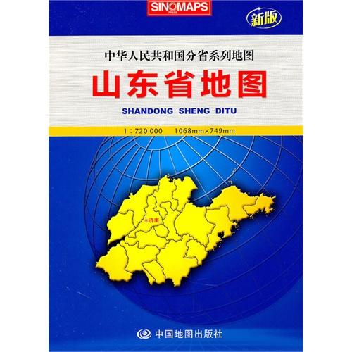 山东省地图:中华人民共和国分省