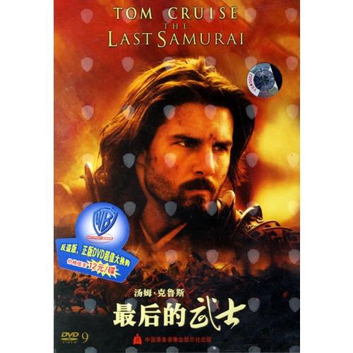 20 数量:-  最后的武士:(dvd-9)特价 钻石vip价:¥12.