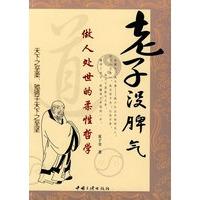 《老子没脾气:做人处事的柔性哲学》封面