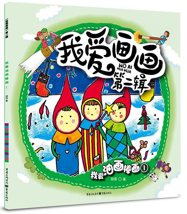 可爱动物篇 京东商城图书 学画油画棒:可爱动物篇(儿童绘画技法与想象