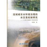 《流域城市水环境治理的水交易机制研究》封面